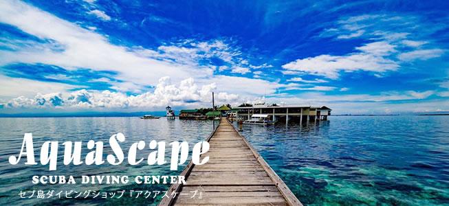 セブ島ダイビングショップアクアスケープ